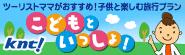 近畿日本ツーリスト公式サイト