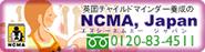 NCMA, Japan
